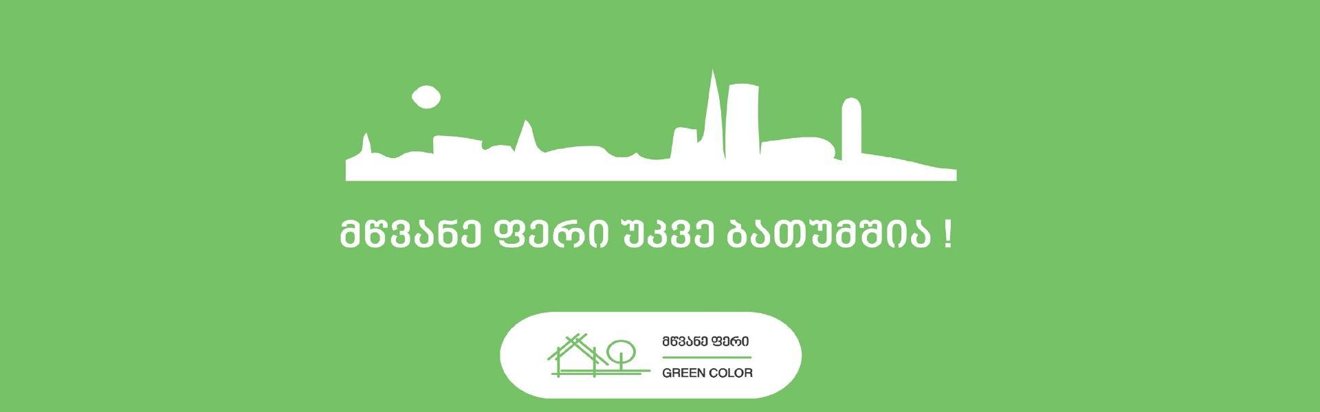 მწვანე ფერი უკვე ბათუმშია-ის  ქოვერი